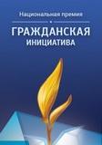 Проект Международного Центра Рерихов выдвинут на национальную премию «Гражданская инициатива»