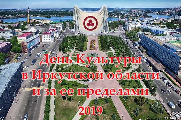 День Культуры в Иркутской области и за ее пределами. 2019