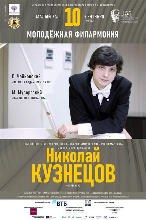 kuznetsov2.jpg