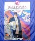 Выставка «Пакт Рериха. История и современность» в Горно-Алтайске (Республика Алтай)