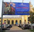 Выставка «Пакт Рериха. История и современность» в Ярославле