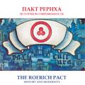 Пакт Рериха. История и современность