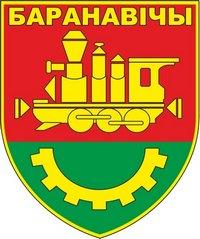 Герб города Барановичи