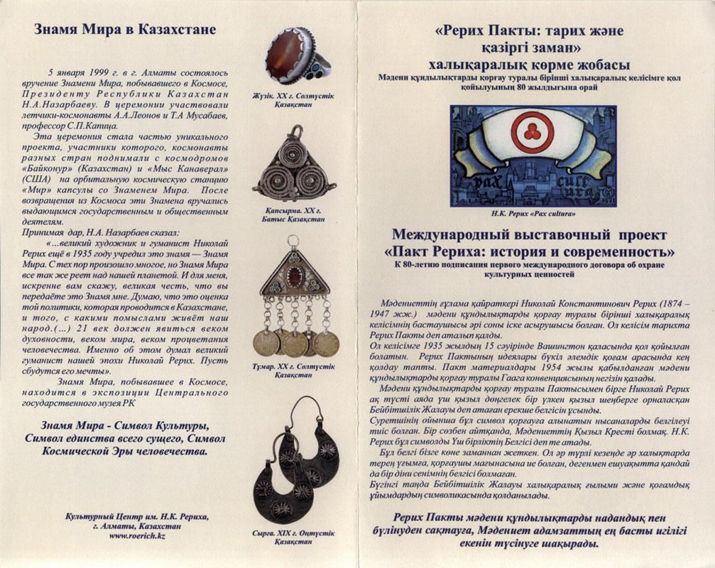Буклет выставки