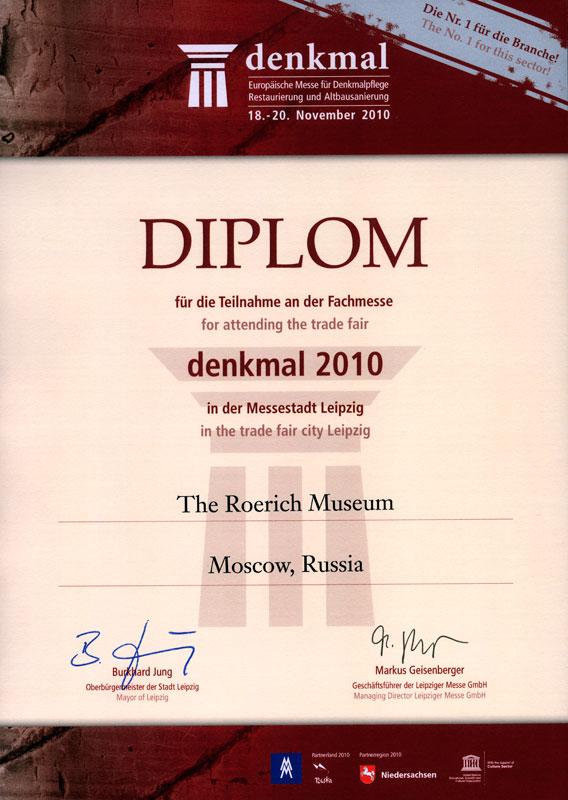 Диплом выставки DENKMAL 2010
