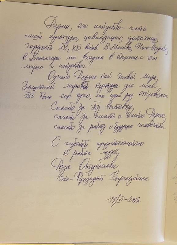 Запись экс-президента Кыргызстана Р.И.Отунбаевой в Книге Отзывов выставки, посвященной Пакту Рериха