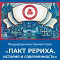 «Пакт Рериха. История и современность» в Пошехонье (Ярославская область)
