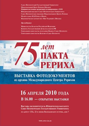 Афиша выставки, посвященной 75-летию Пакта Рериха