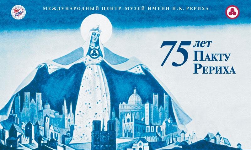 75 лет Пакту Рериха