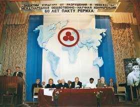 Международная научно-общественно конференция, посвященная 60-летию Пакта Рериха.