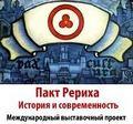 Выставка «Пакт Рериха. История и современность» в Новосибирске
