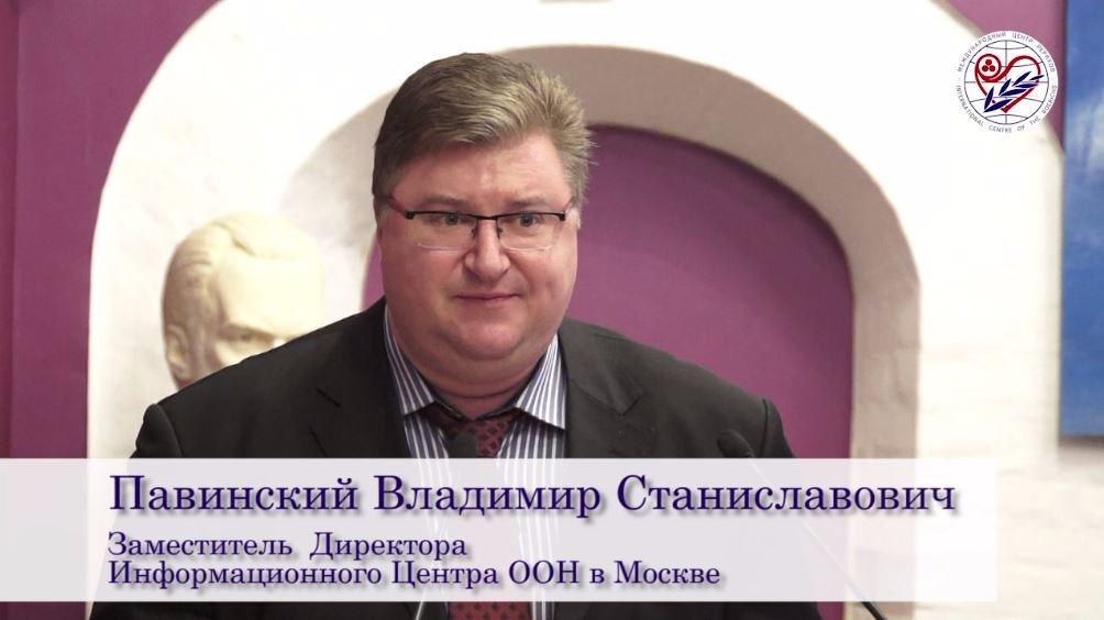 Павинский Владимир Станиславович