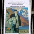 Научный семинар и выставка «Мир через Культуру. Культурное наследие Узбекистана» в Ташкенте (Республика Узбекистан)