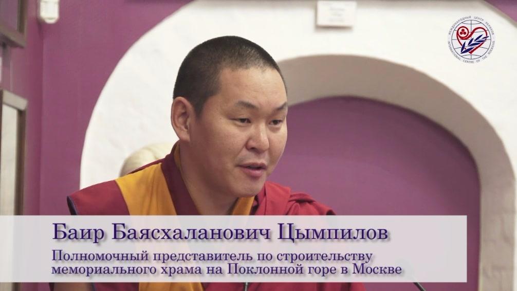 Баир Баясхаланович Цымпилов