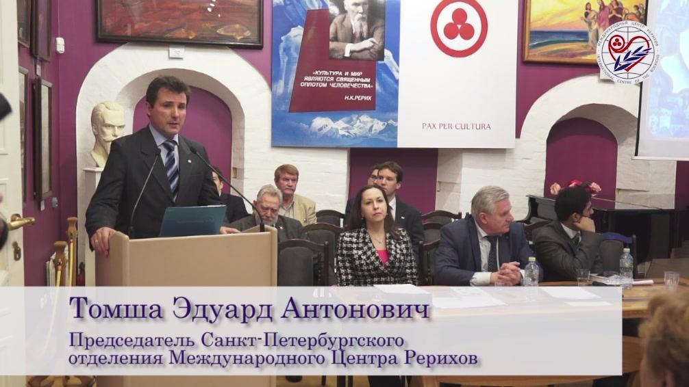 Томша Эдуард Антонович